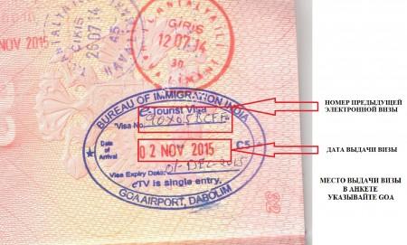 Виза по прибытии (въездной штамп)