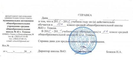 Справка из школы на визу