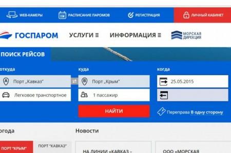 Поездка из Крыма на Украину : КПП; Чонгар,; Джанкой; и; Армянск