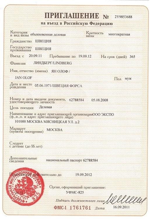 Приглашение на въезд в РФ