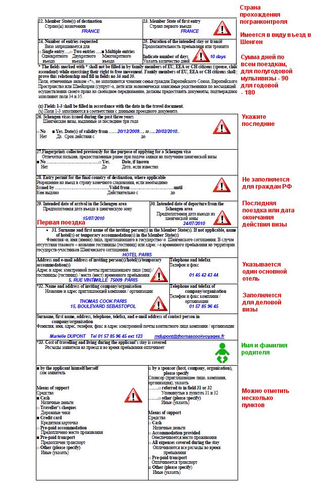 Виза в испанию по приглашению владельца недвижимости