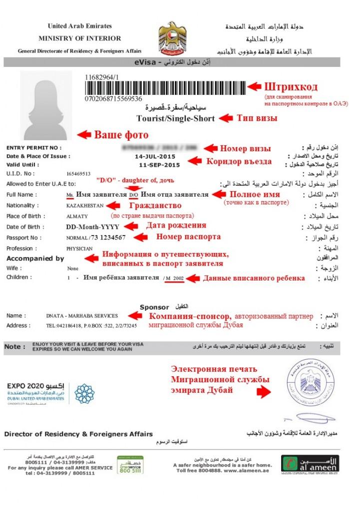 Образец визы в ОАЭ с записью сведений о ребёнке