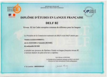 Сертификат французского экзамена DALF