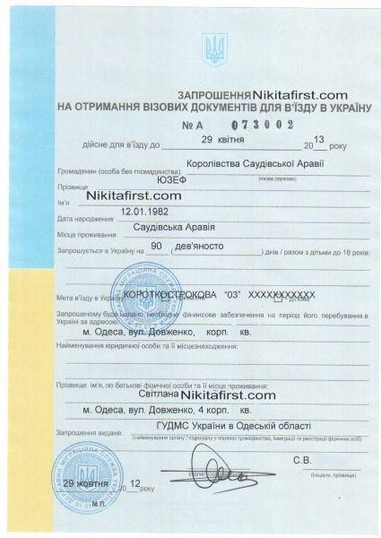Приглашение иностранца на Украину