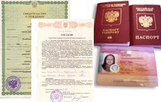 холода нужно ли гражданство ребенку для выезда за границу Мне