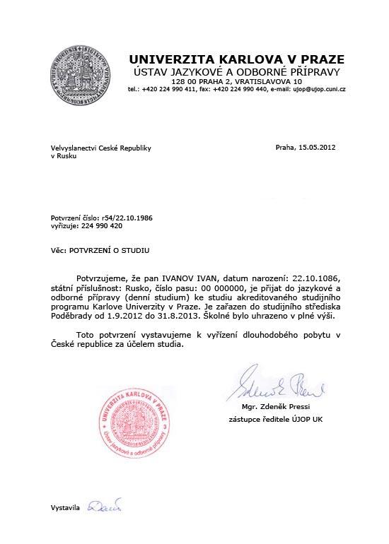 Письмо-подтверждение из университета