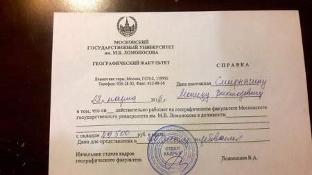 Зарплата профессора МГУ