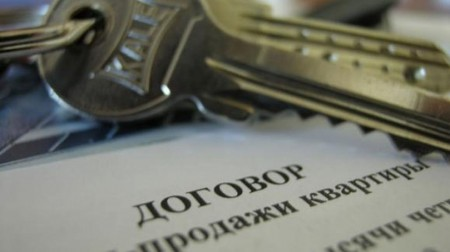 Ключи и договор купли-продажи квартиры