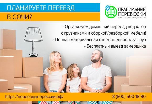Помощь в переезде в Сочи
