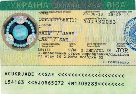 Пересечение границы Украины с Крымом