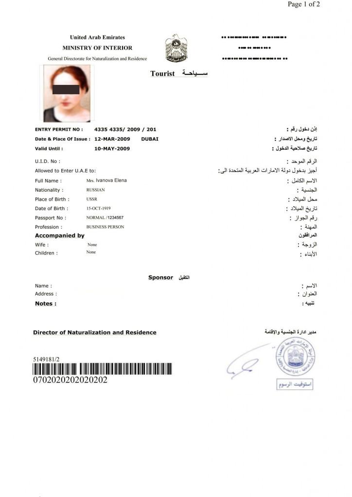 Электронная виза в ОАЭ