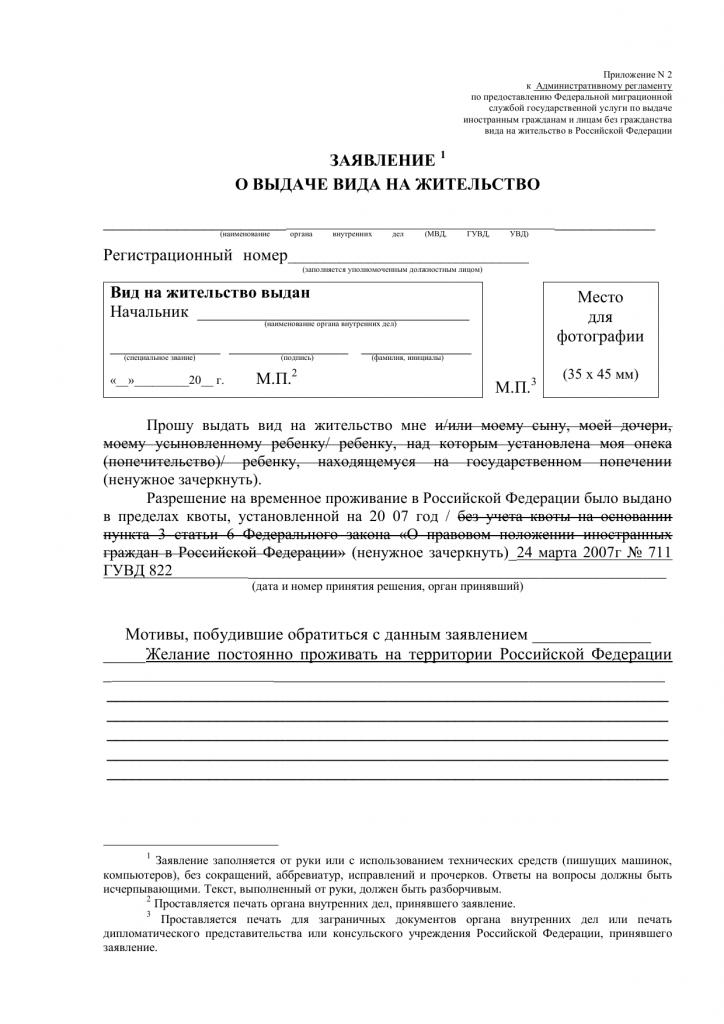 Заявление о выдаче ВНЖ