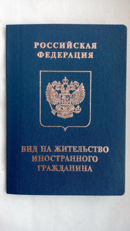 Оформление и получение ВНЖ в России гражданину Узбекистана