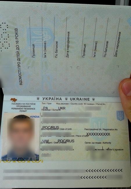 Постоянный ВНЖ на Украине