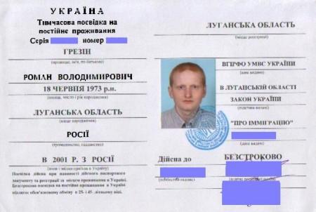 Временное разрешение на постоянное проживание на Украине