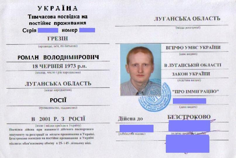 Изображение - Иммиграция в украину из россии 9518428
