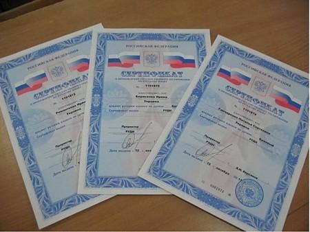 Сертификат «носитель русского языка»