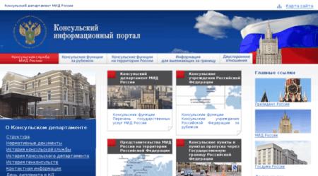 Консульского Департамента МИД России