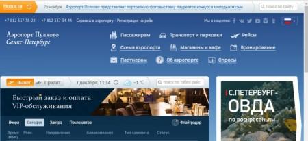 сайт Аэропорта Пулково