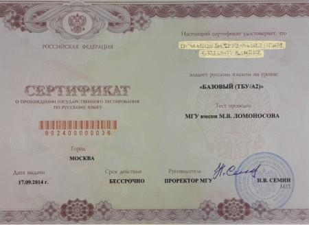 Сертификат о прохождении экзамена по русскому языку