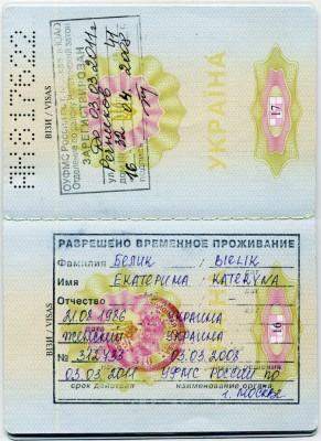 Паспорт с отметкой РВП