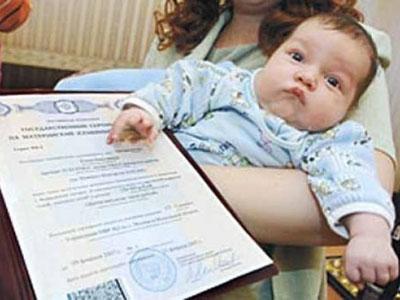 Ребёнок и документы
