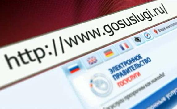 Интернет-портал ГосУслуги