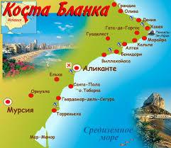 карта побережья Коста Бланки. Испания.