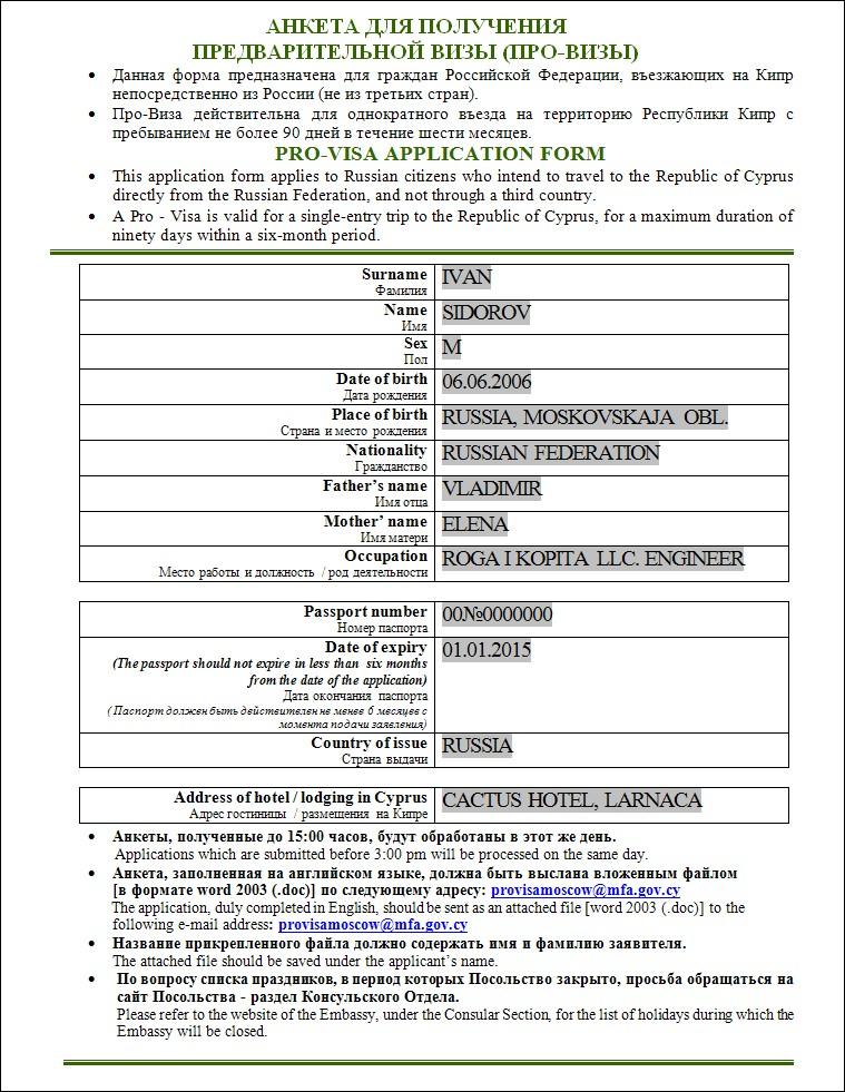 анкеты для получения про-визы на Кипр для ребенка