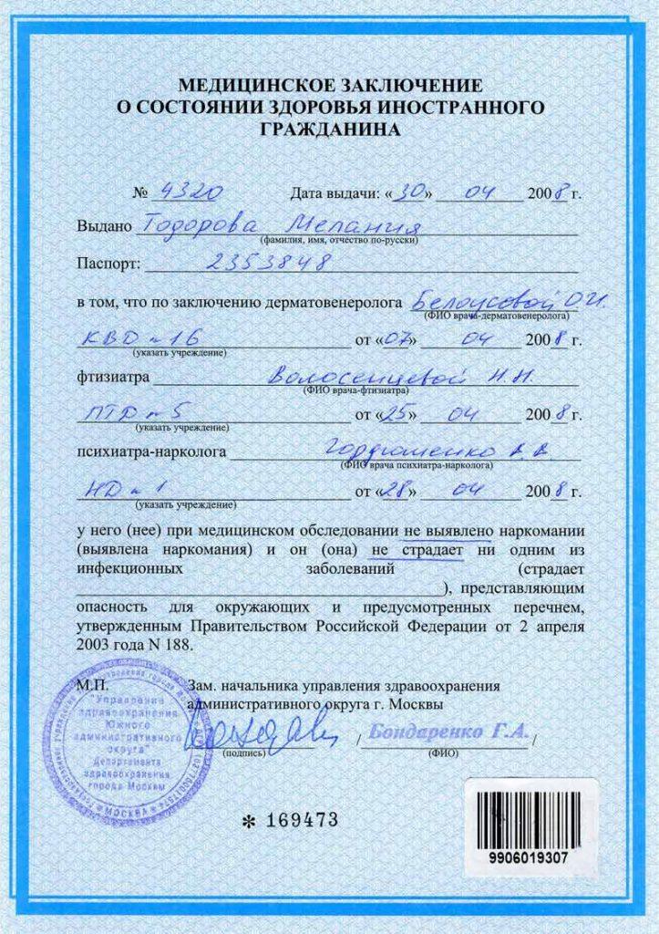 сертификат о здоровье