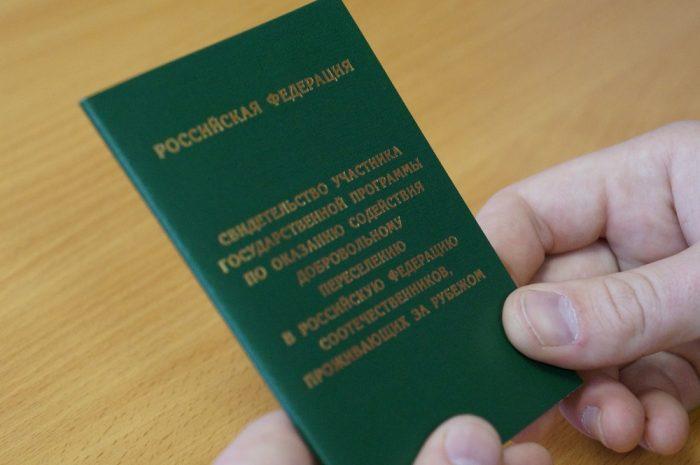 Удостоверение участника программа Соотечественники