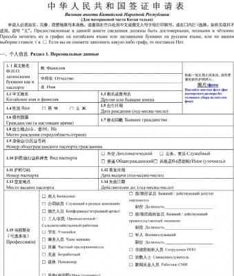 Бланк анкеты по форме V.2013