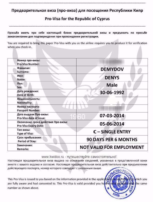 Как получить провизу на Кипр гражданам Украины?