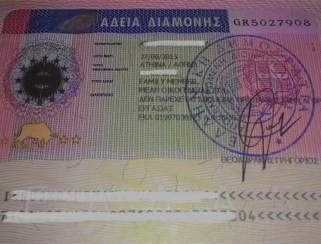 карточка ВНЖ Греции
