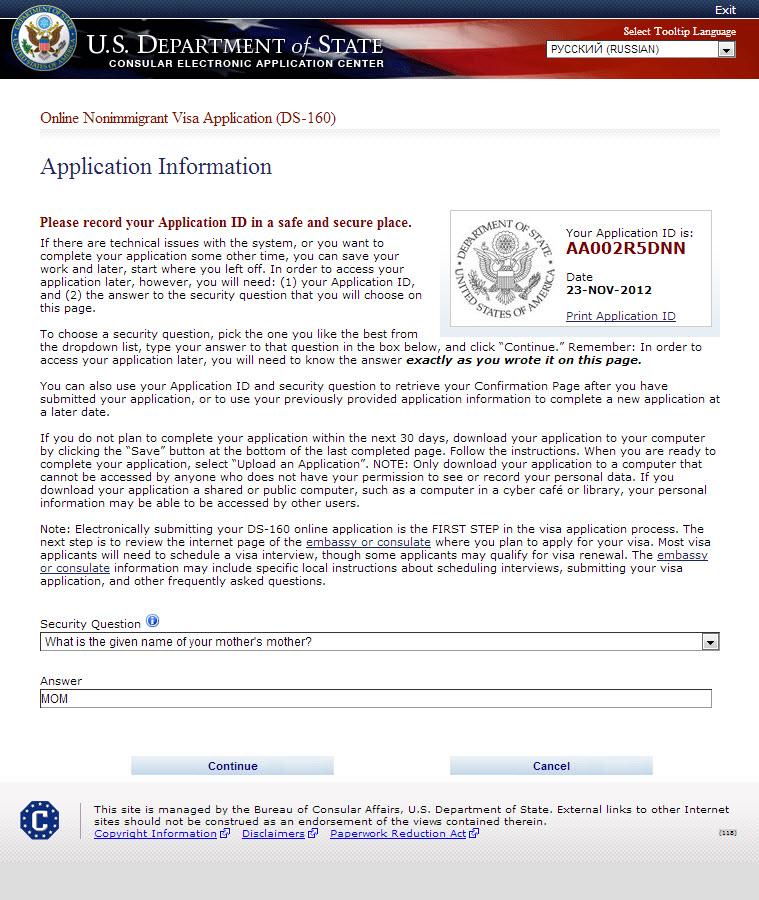 Анкета на получение американской визы