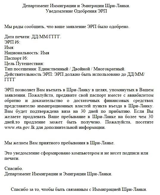 Уведомление одобрения ЭРП