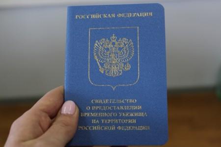 свидетельство о предоставлении временного убежища на территории РФ