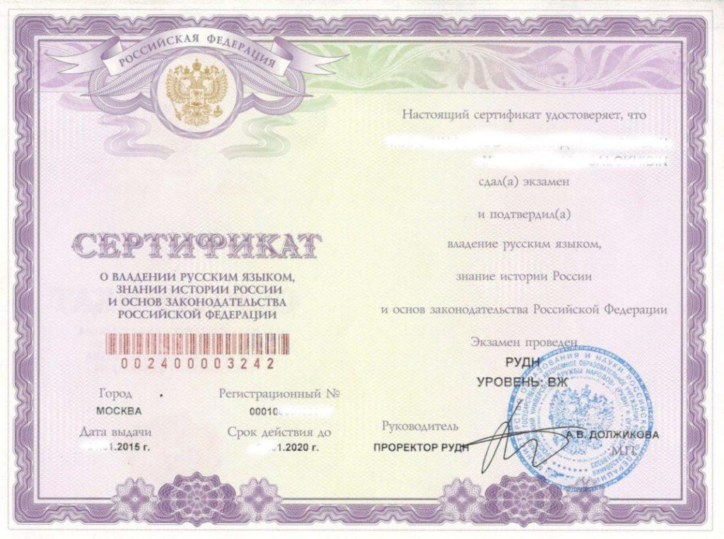 Сертификат по русскому языку