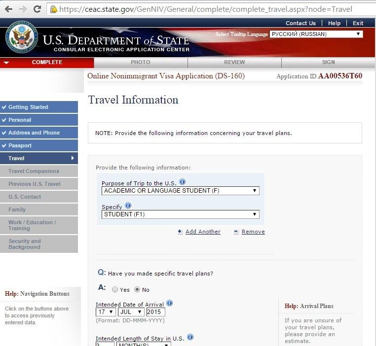 Анкета для получения американской визы