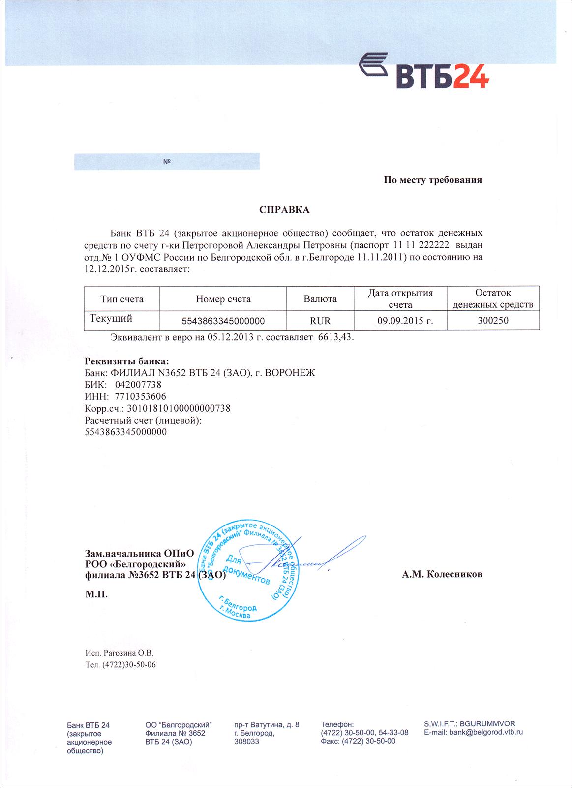 Выписка из банка для визы