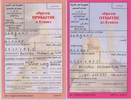 Анкета на визу в Египет