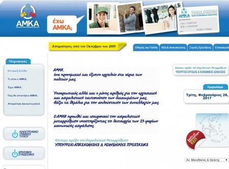 получение номера социального страхования