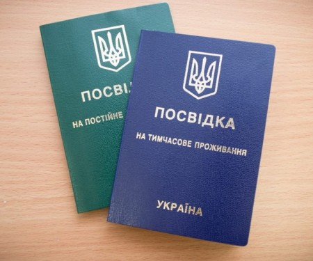 Временный вид на жительство на Украине