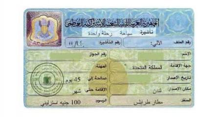 Виза в Ливию