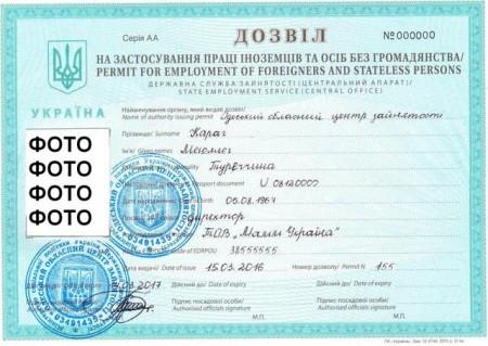 Разрешение на работу на Украине