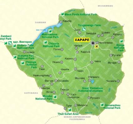 Африканская Республика Зимбабве