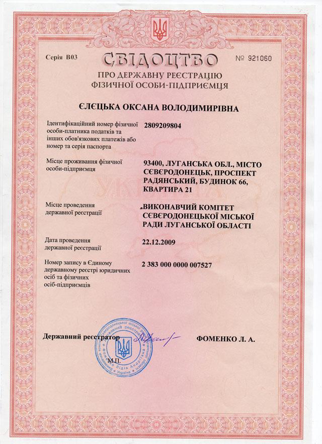 Свидетельство о регистрации частного предпринимателя на Украине