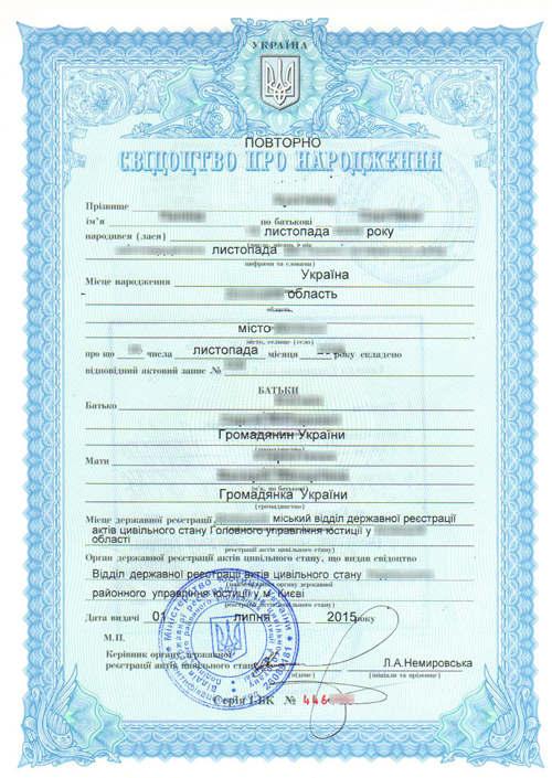 Свидетельство о рождении Украины