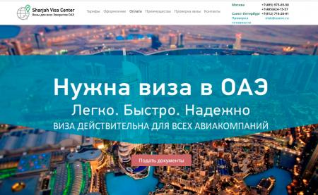 сайт визового центра «Шарджа»