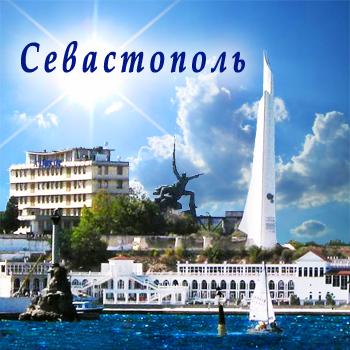 Переезд в Крым на ПМЖ в 2018 году